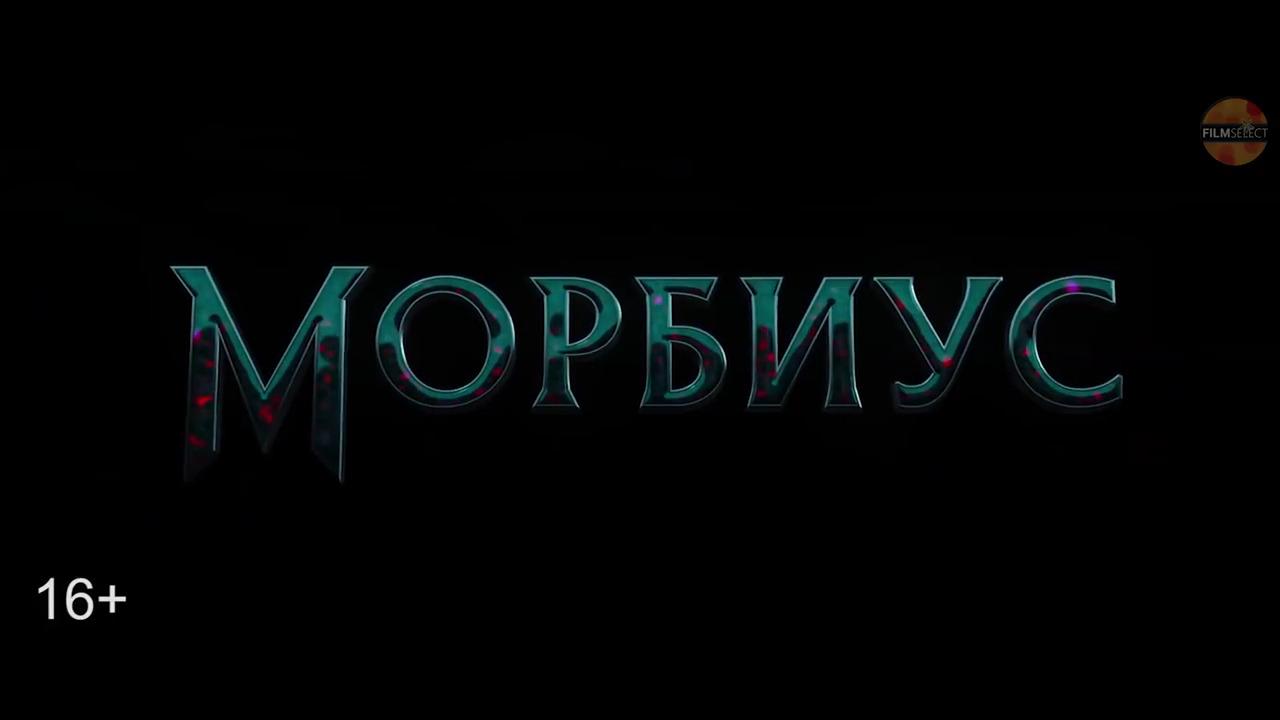 Морбиус, живой вампир