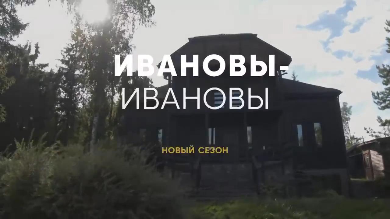 Ивановы-Ивановы 6 сезон